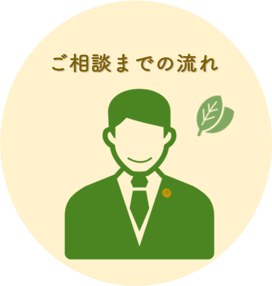 静岡の弁護士に法律相談をする方法