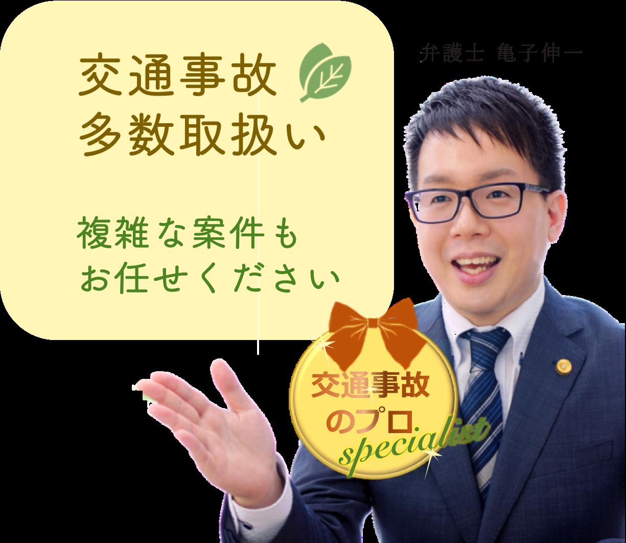 静岡で交通事故に強い弁護士